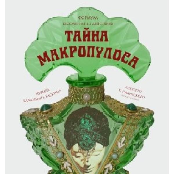 Тайна Макропулоса (ОАТМК им. М. Водяного)