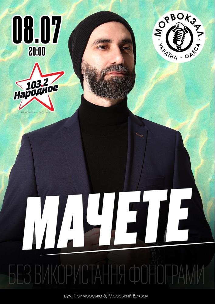 Купить билет на МАЧЕТЕ в Одесский морской вокзал Зал 2021