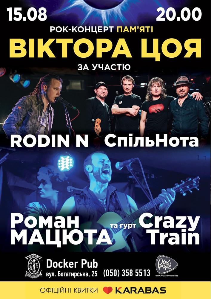 Рок-концерт пам'яті Віктора Цоя