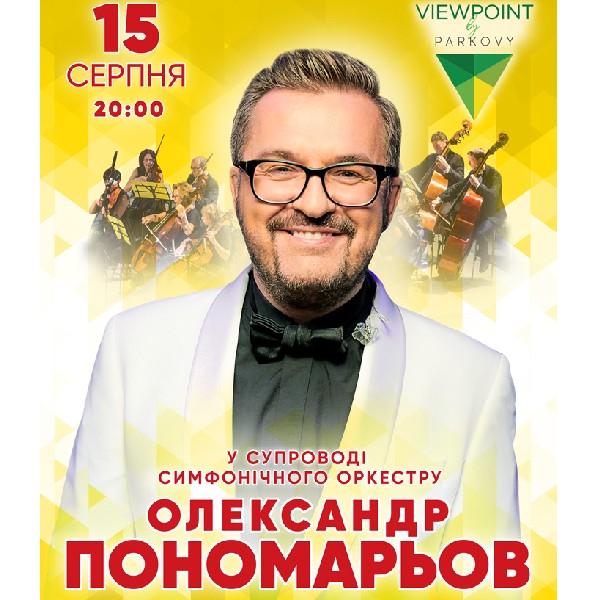 ОЛЕКСАНДР ПОНОМАРЬОВ у супроводі Cимфонічного оркестру