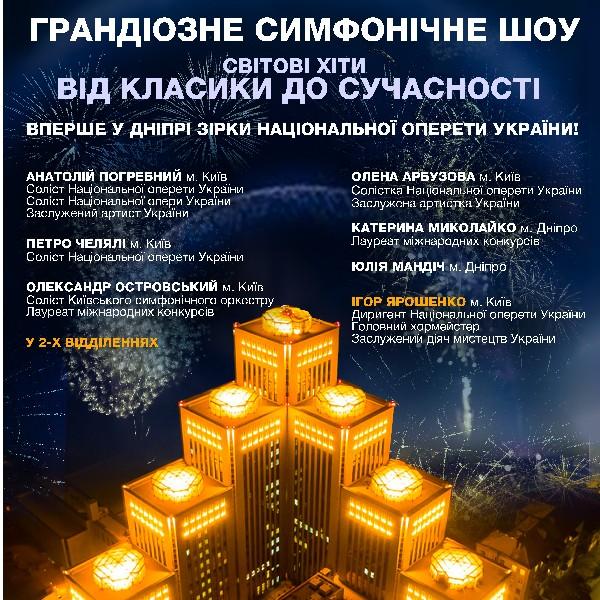 Грандіозне симфонічне шоу на даху Менори. Світові хіти від класики до сучасності
