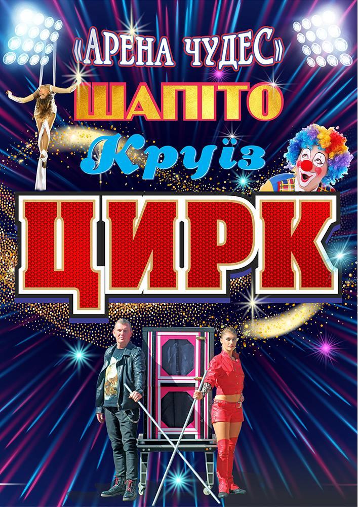 Купить билет на Цирк Шапито в смт Драбів, Стадiон КОЛОС Новый зал