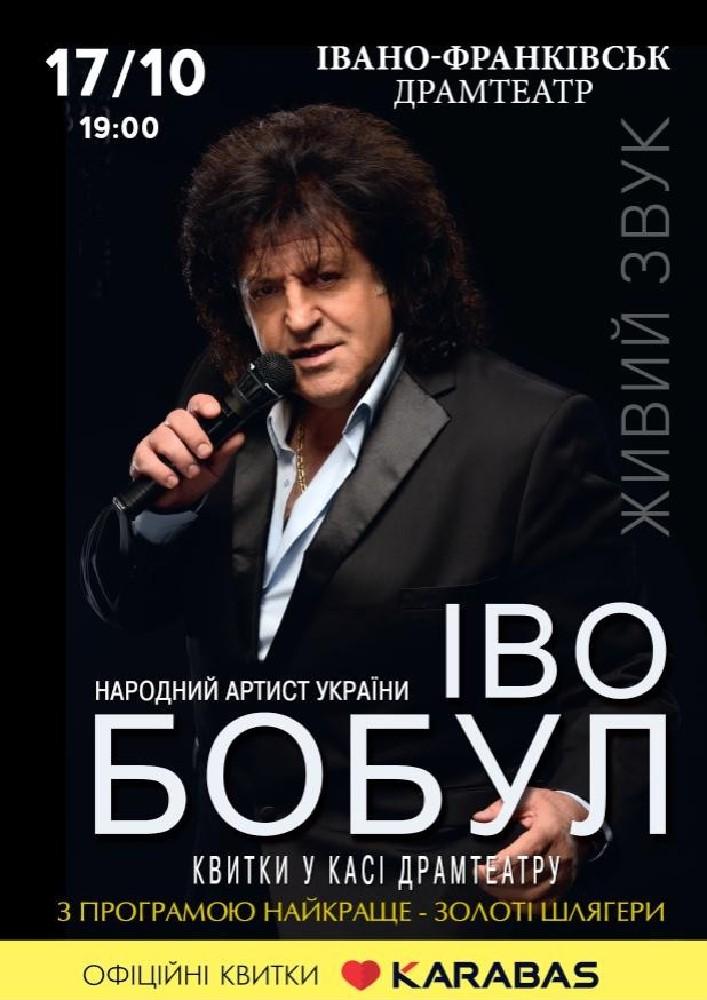 Купить билет на Іво Бобул в Івано-Франківський театр ім. І. Франка Центральный зал