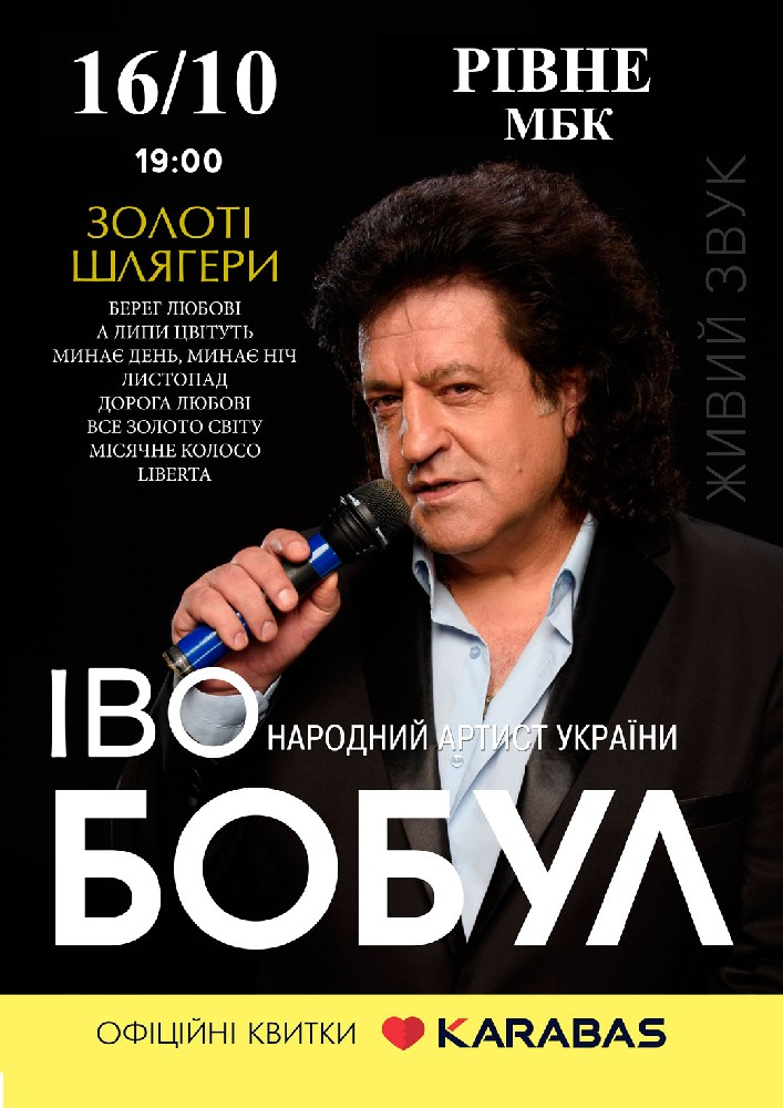 Купить билет на Іво Бобул в Рівненський Міський Будинок Культури Новый зал