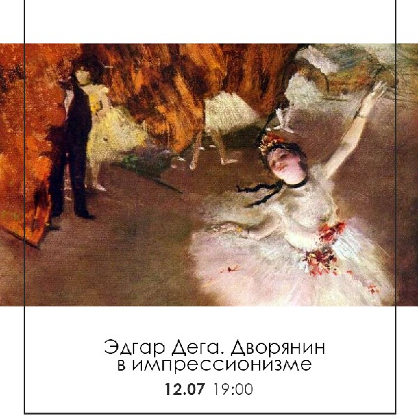 Владимир Островский «Эдгар Дега. Дворянин в импрессионизме»