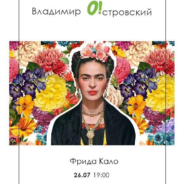 Владимир Островский «Фрида Кало»