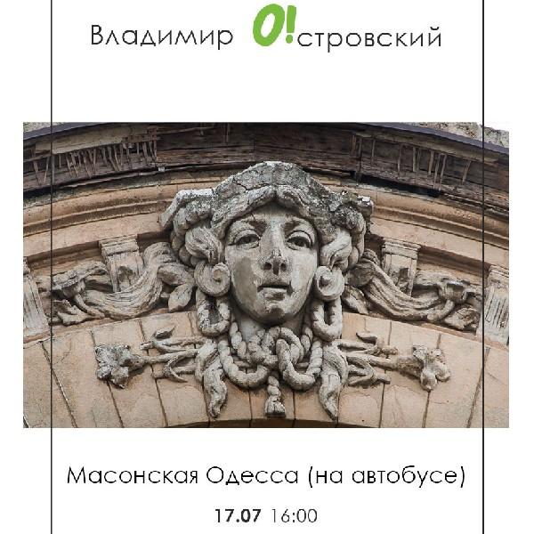 Владимир Островский «Масонская Одесса» (на автобусе)