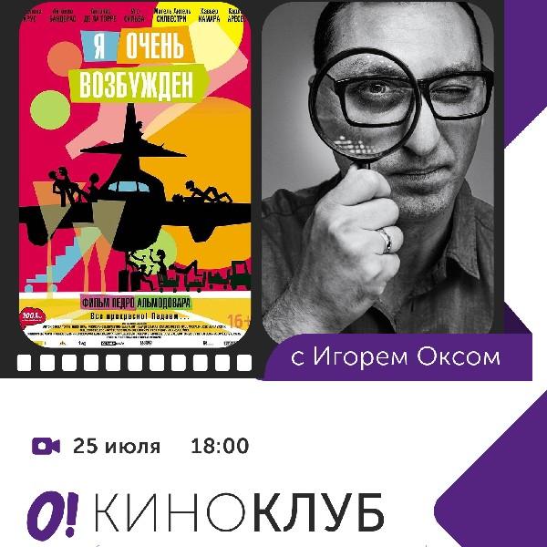КиноКлуб с Игорем Оксом. Фильм Педро Альмодовара «Я очень возбуждён»