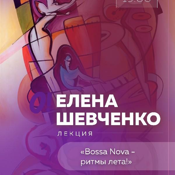 Лекция Елены Шевченко «Bossa Nova - ритмы лета»