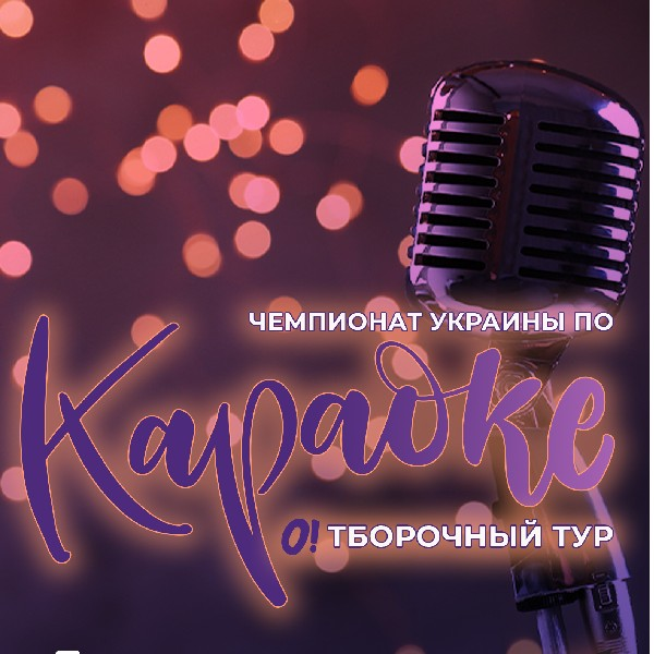 Чемпионат Украины по Караоке. Отборочный тур