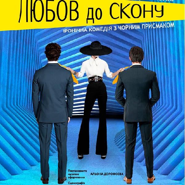 Любов до скону (Луганський музично-драматичний театр)