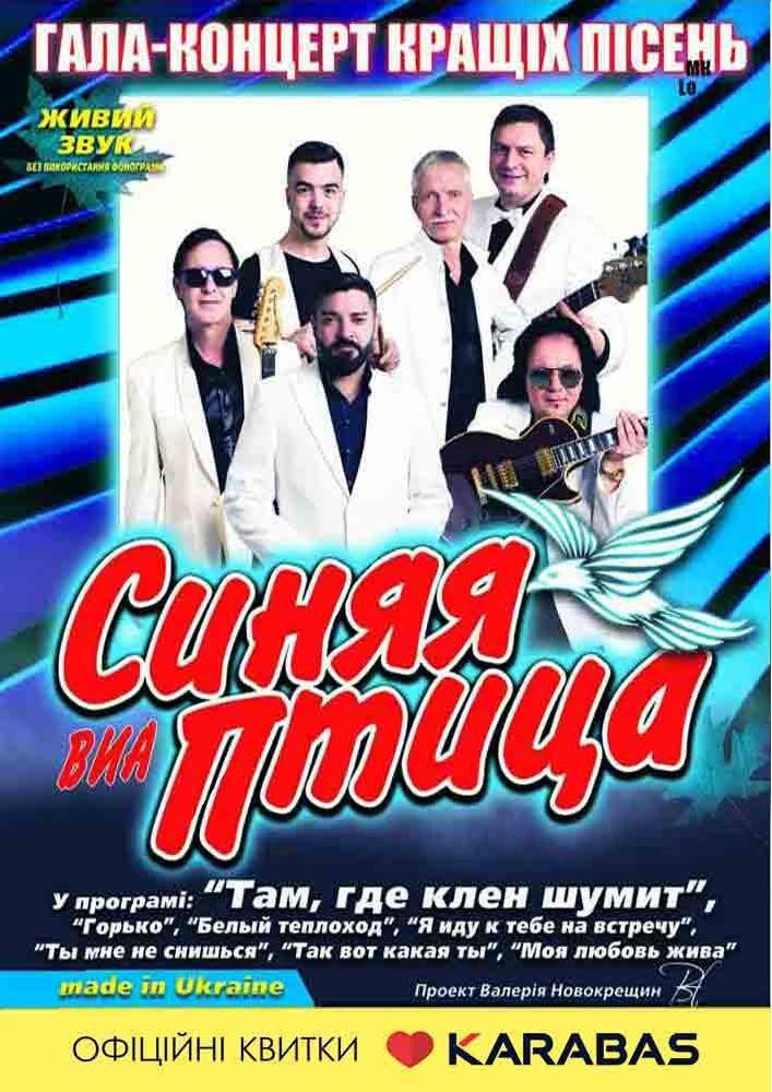 Купить билет на ВИА Синяя Птица в Филармония Центральный зал
