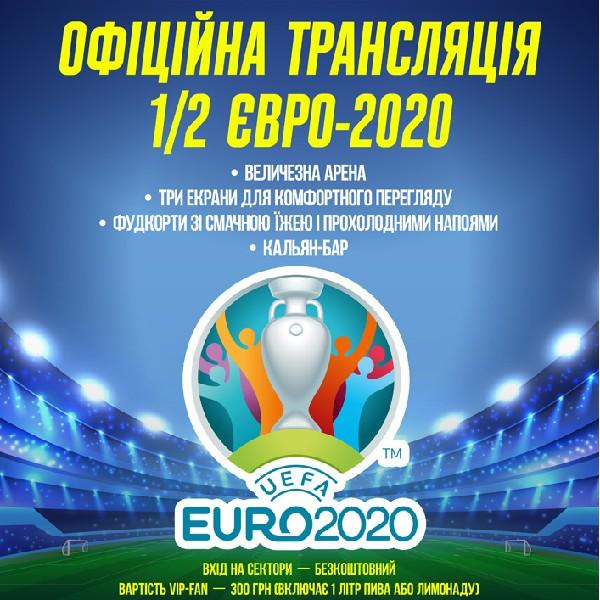 1/2 Євро-2020. Офіційна трансляція