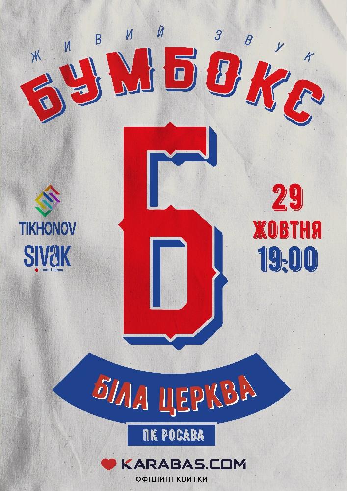 Купить билет на Бумбокс в ПК «Росава» Центральный зал