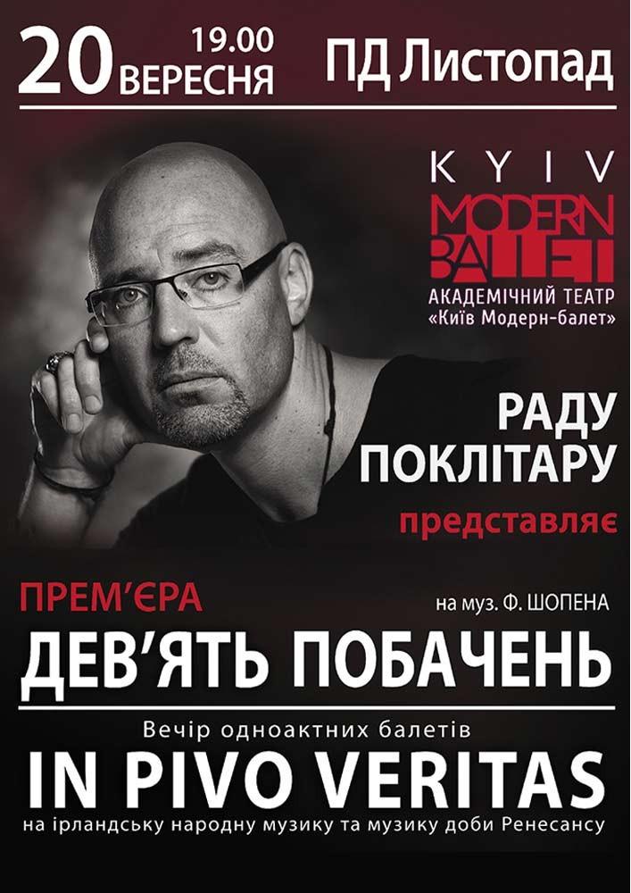 Купить билет на Театр «Киев Модерн-балет» Раду Поклитару. In pivo veritas.  Девять свиданий в «Листопад» Конвертированный зал