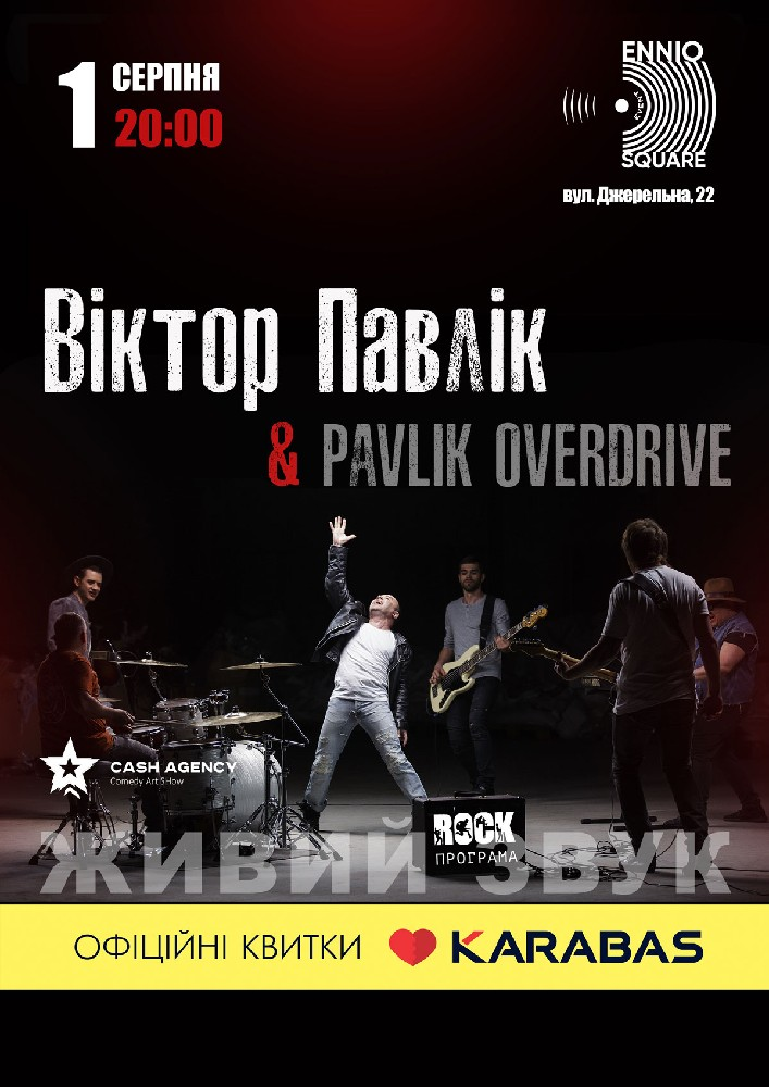 Віктор Павлік та гурт Pavlik OverDrive