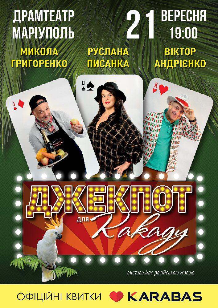 Купить билет на Спектакль «Джекпот для Какаду» в Драмтеатр Центральный зал