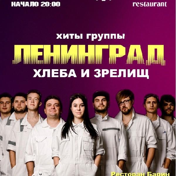 Хиты группы «Ленинград». Хлеба и зрелищ