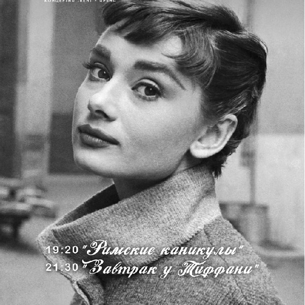Кінопоказ Одрі Гепберн «Римські канікули»