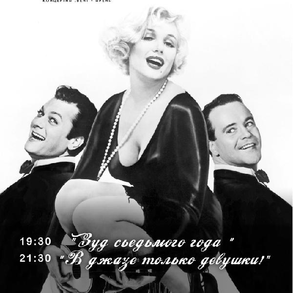 Кінопоказ Мерілін Монро «В джазі тільки дівчата»