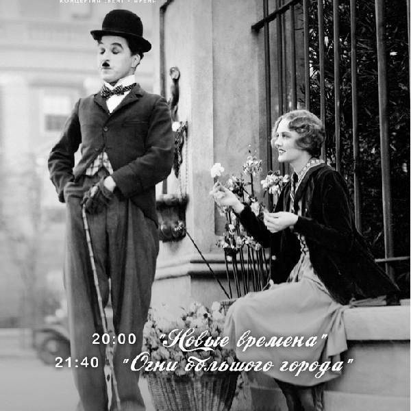 Кінопоказ Чарлі Чаплін «Нові часи»