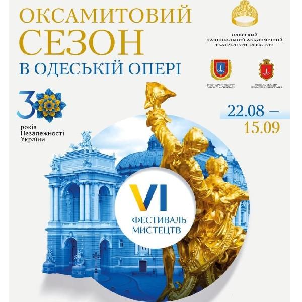 """Оксамитовий сезон. Гала - опера """"Україна - світу"""""""