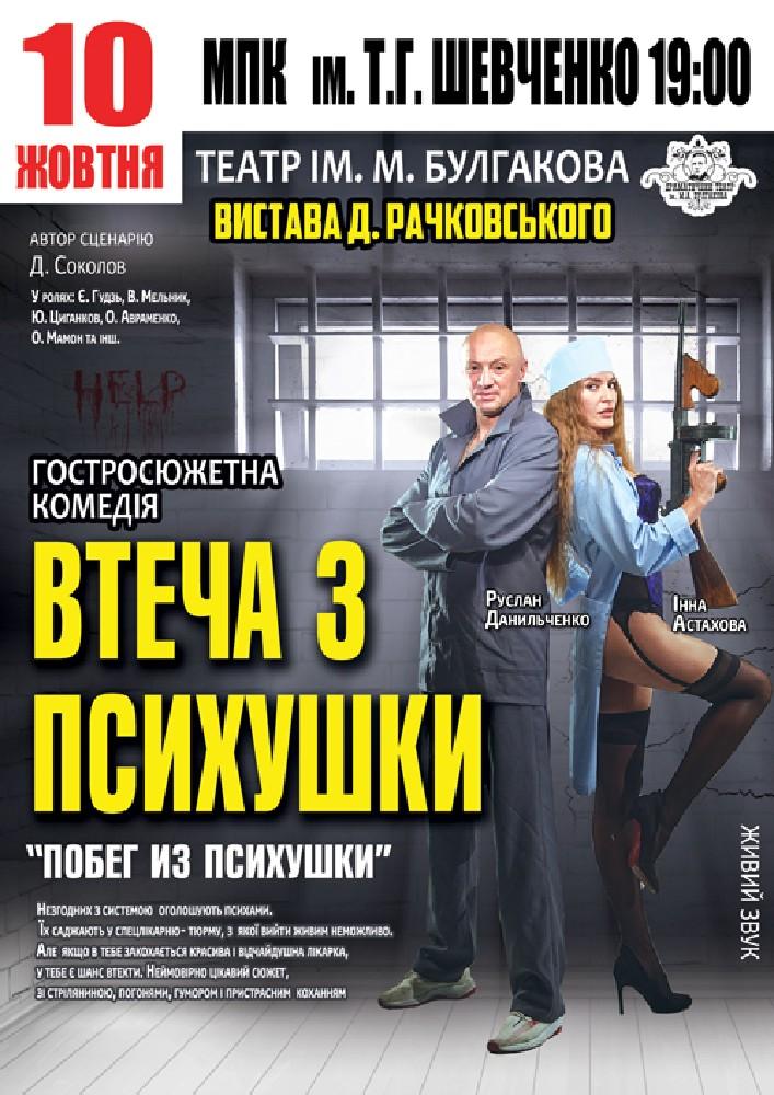 Купить билет на Втеча з психушки в Бердянский городской дворец культуры Конвертированный зал