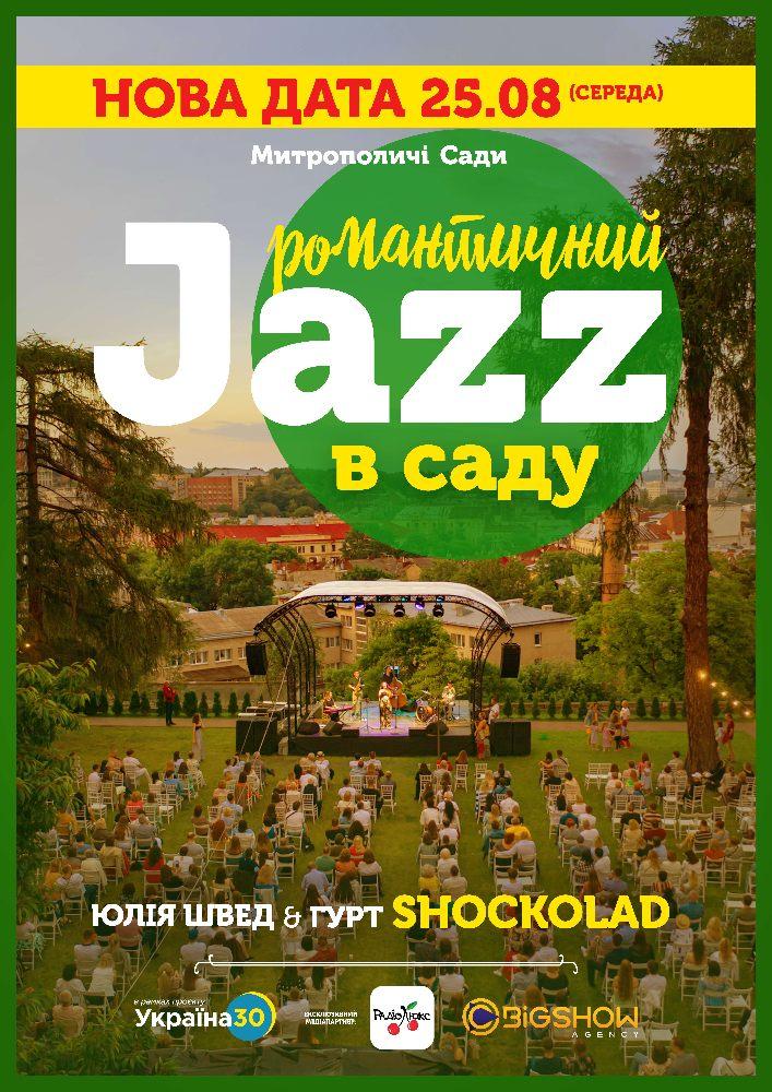 Романтичний джаз в саду