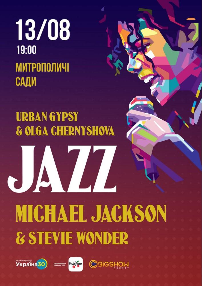 Джазовий Michael Jackson