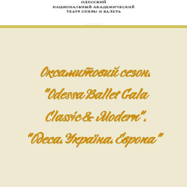 "Оксамитовий сезон.""Odessa Ballet Gala Classic & Modern"".""Одеса. Україна. Європа&q..."