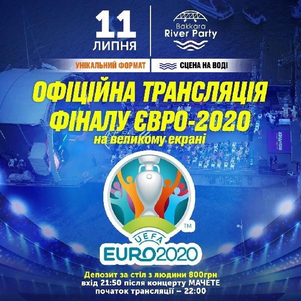 Офіційна трансляція фіналу Євро-2020