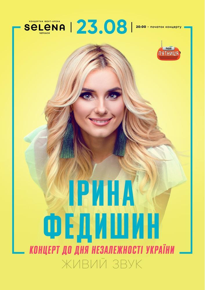 Купить билет на Ірина Федишин. Концерт до Дня Незалежності України в Селена Family Resort Новый зал