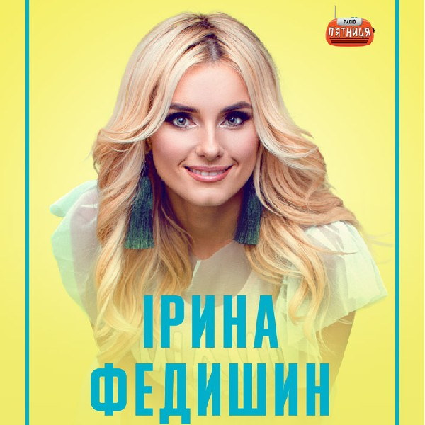 Ірина Федишин. Концерт до Дня Незалежності України