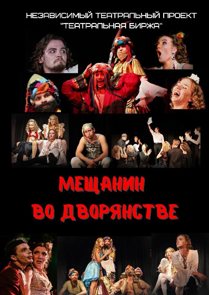 Купить билет на Спектакль «Мещанин во дворянстве» в Дом Клоунов Центральный зал