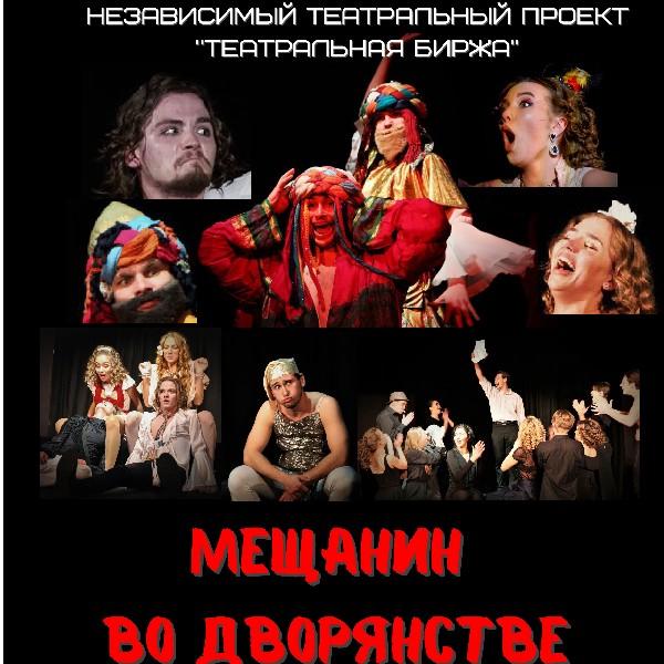 Спектакль «Мещанин во дворянстве»