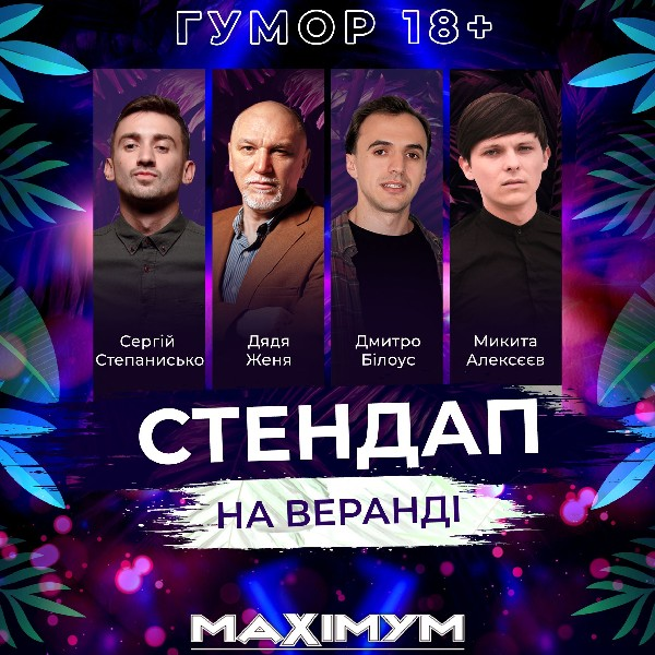 Стендап / Stand Up на веранді MAXIMYM