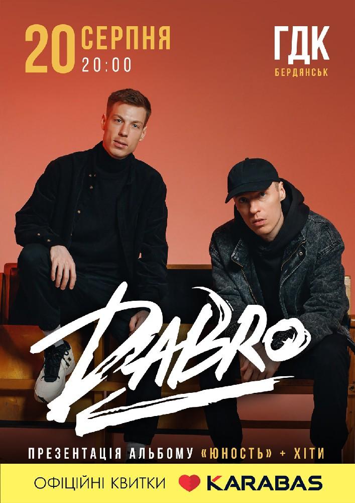 Купить билет на DABRO в Бердянский городской дворец культуры Конвертированный зал