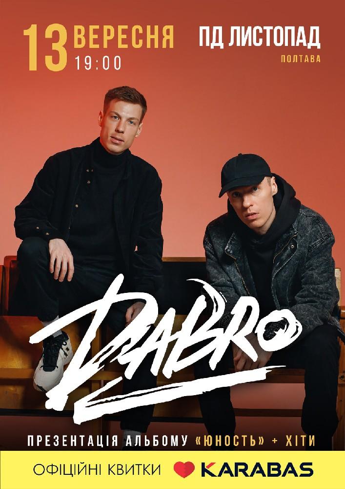 Купить билет на DABRO в «Листопад» Конвертированный зал