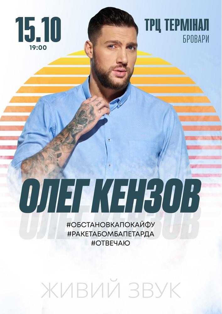 Купить билет на Олег Кензов в ТРЦ «Терминал» Концерт-хол