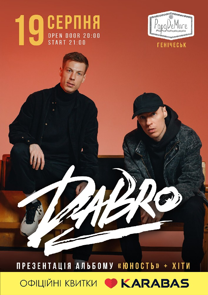 Купить билет на DABRO в PapaDeMore центральный зал