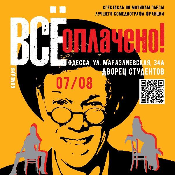 Всё оплачено (Ukrainian Liberty Theatre)