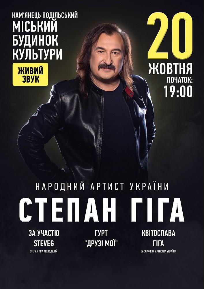 Купить билет на Степан Гіга в Міський Будинок Культури Центральный зал