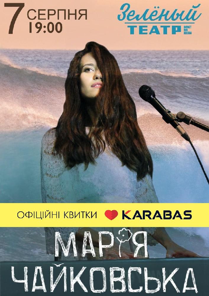 Купить билет на Мария Чайковская в Зеленый Театр концерт