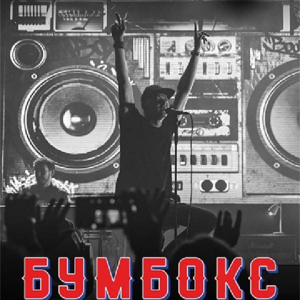 Бумбокс (Одеса)