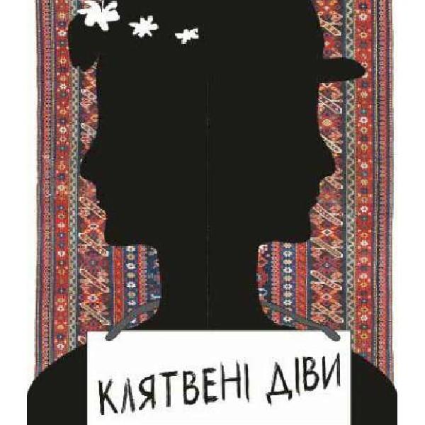 Клятвенные девы (ТЮЗ Одесса)