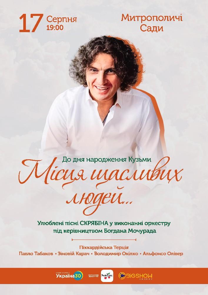 Концерт до дня народження Кузьми. Місця щасливих людей