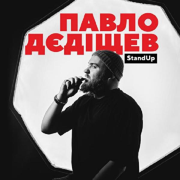 Павло Дєдіщев (Київ)