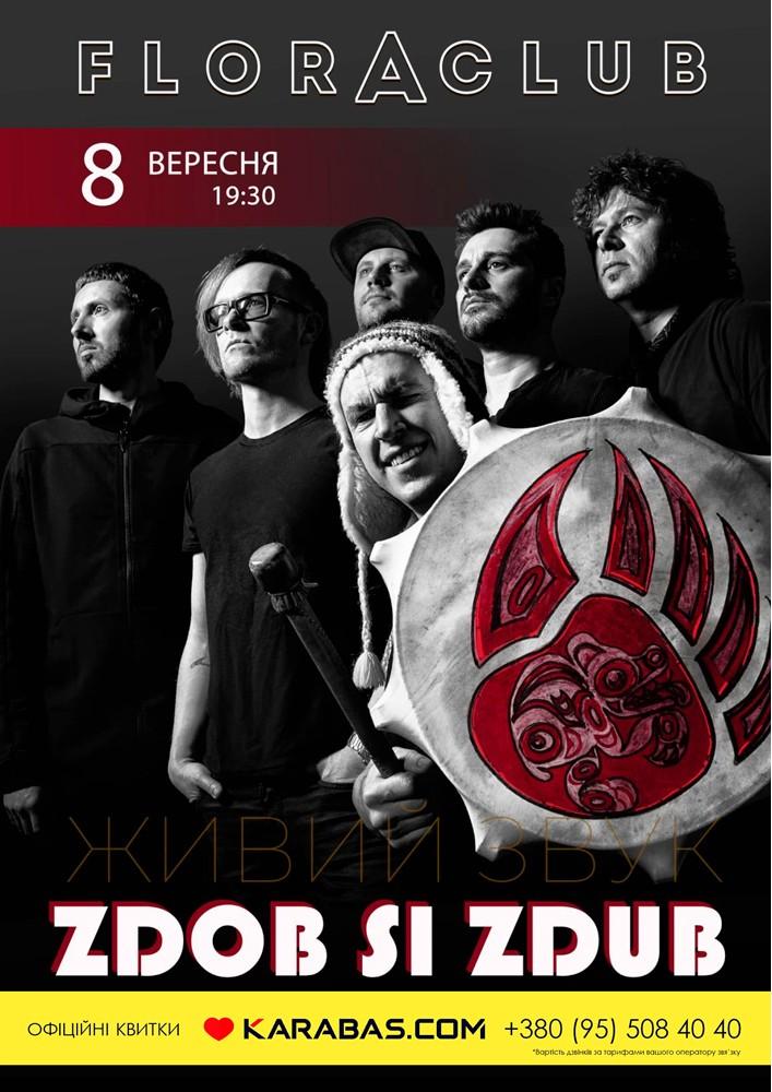 Купить билет на Zdob si Zdub в Ресторан ПІКНІК Входной билет