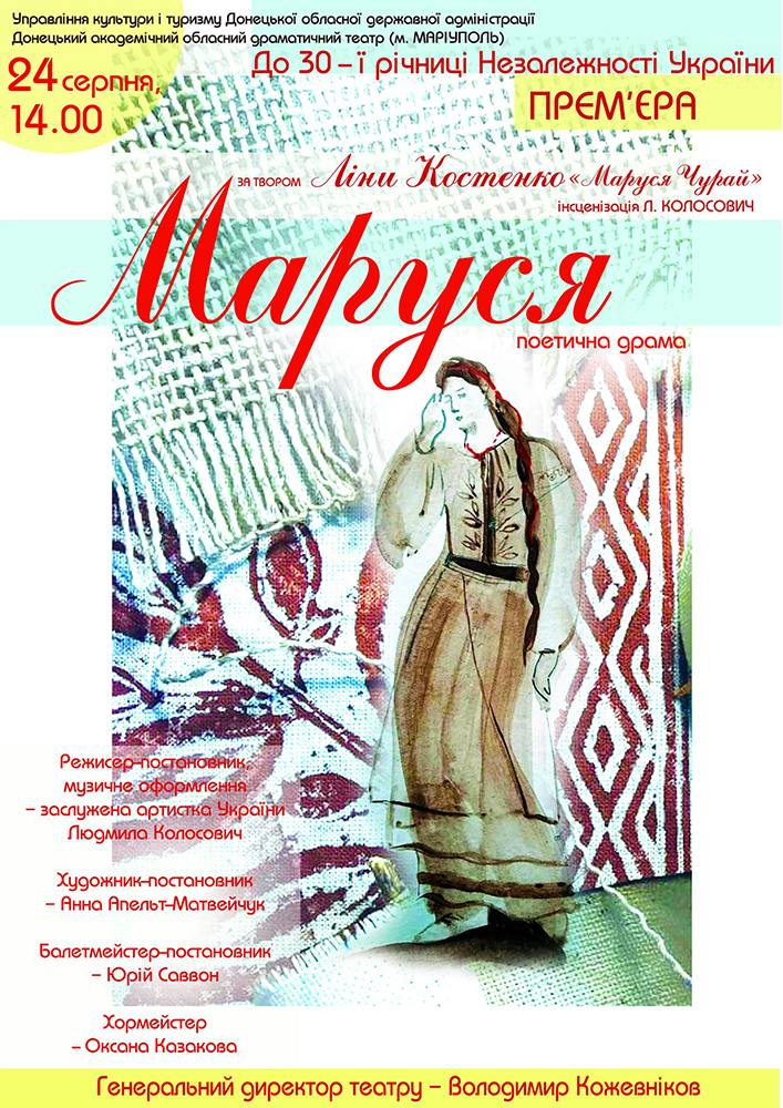 Купить билет на Маруся Чурай (ДАОДТ) в Драмтеатр Центральный зал