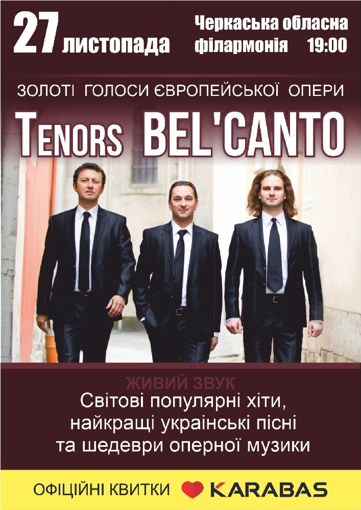 Купить билет на Tenors Bel'canto в Черкасская областная филармония Центральный зал